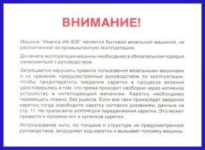 Instrukciya_k_vyazalnoj_mashine_Inalsa_IK-828