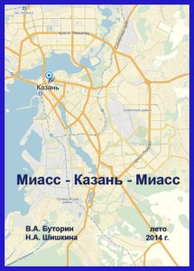 Miass – Kazan – Miass