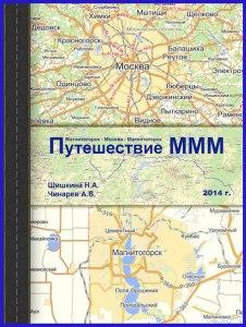 Puteshestvie_Magnitogorsk–Moskva–Magnitogorsk