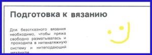 Podgotovka_k_vyazaniyu