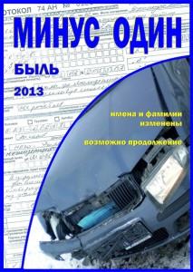 Minus_odin
