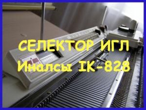 вязальная машина иналса ик-828 купить интернет магазин