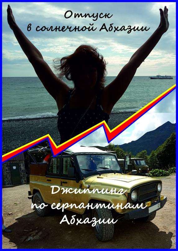 Джиппинг по серпантинам Абхазии