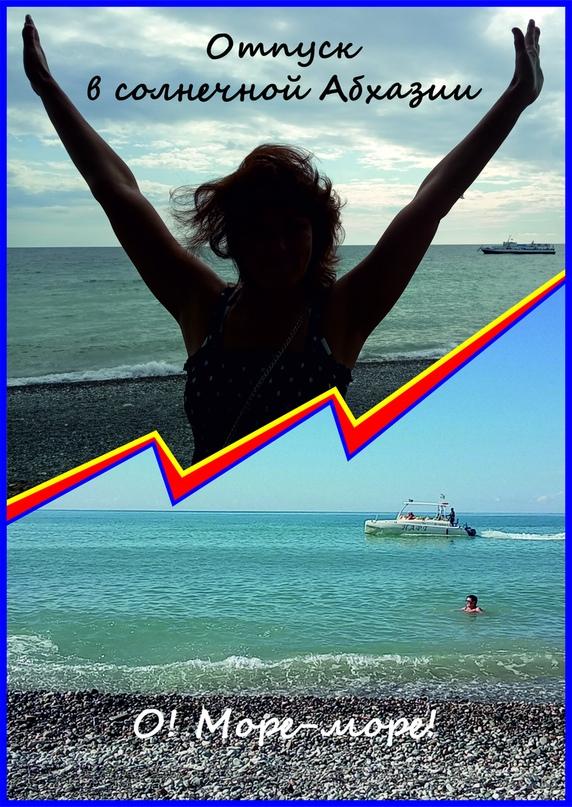 О! Море-море!